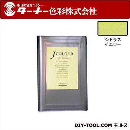 ターナー色彩 室内/壁紙塗料(水性塗料) Jカラー シトラスイエロー 15L JC15BD2C