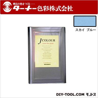 ターナー色彩 室内/壁紙塗料(水性塗料) Jカラー スカイブルー 15L JC15BD2D