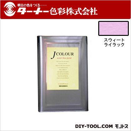 JC15BL1A 室内/壁紙塗料(水性塗料) 15L スウィートライラック Jカラー ターナー色彩