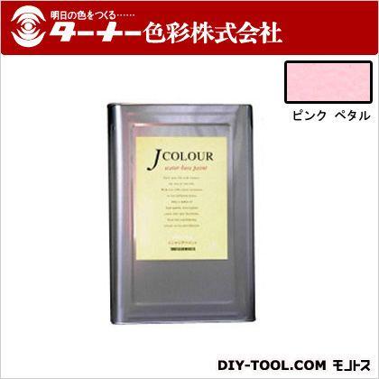 ターナー色彩 室内/壁紙塗料(水性塗料) Jカラー ピンクペタル 15L JC15BL3A