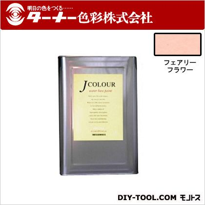 ターナー色彩 室内/壁紙塗料(水性塗料) Jカラー フェアリーフラワー 15L JC15BL4A