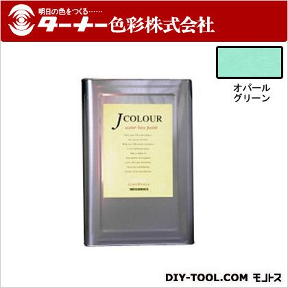 ターナー色彩 室内/壁紙塗料(水性塗料) Jカラー オパールグリーン 15L JC15BL5C