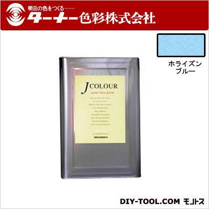 ターナー色彩 室内/壁紙塗料(水性塗料) Jカラー ホライズンブルー 15L JC15BL1D