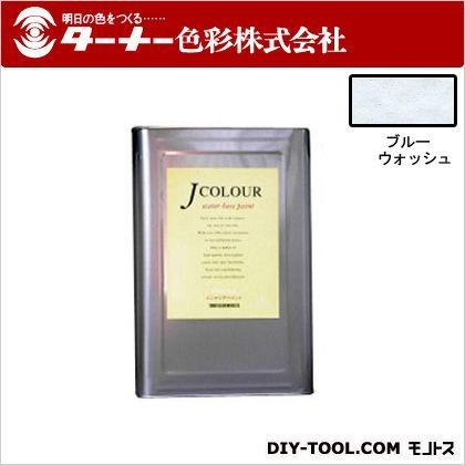 ターナー色彩 室内/壁紙塗料(水性塗料) Jカラー ブルーウォッシュ 15L JC15BP3D