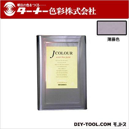 ターナー色彩 室内/壁紙塗料(水性塗料) Jカラー 薄藤色(うすふじいろ) 15L (JC15JB1A) turner 塗料 水性塗料
