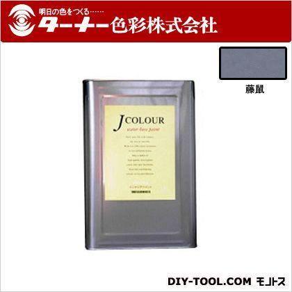 ターナー色彩 室内/壁紙塗料(水性塗料) Jカラー 藤鼠(ふじねず) 15L JC15JB2A