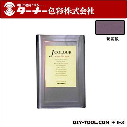 ターナー色彩 室内/壁紙塗料(水性塗料) Jカラー 葡萄鼠(ぶどうねず) 15L JC15JB3A