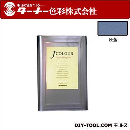 ターナー色彩 室内/壁紙塗料(水性塗料) Jカラー 灰藍(はいあい) 15L JC15JB5A