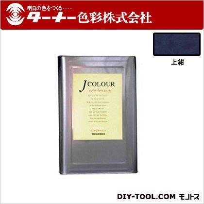 ターナー色彩 室内/壁紙塗料(水性塗料) Jカラー 上紺(じょうこん) 15L JC15JB4B