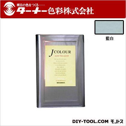 ターナー色彩 室内/壁紙塗料(水性塗料) Jカラー 藍白(あいじろ) 15L JC15JB1C