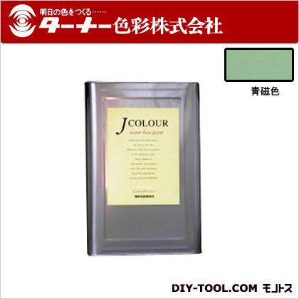 ターナー色彩 室内/壁紙塗料(水性塗料) Jカラー 青磁色(せいじいろ) 15L JC15JB2C