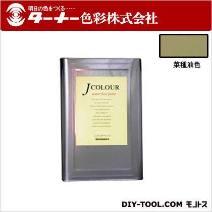 ターナー色彩 室内/壁紙塗料(水性塗料) Jカラー 菜種油色(なたねゆいろ) 15L JC15JB2D