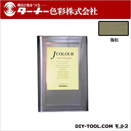 ターナー色彩 室内/壁紙塗料(水性塗料) Jカラー 海松(みる) 15L JC15JB3D