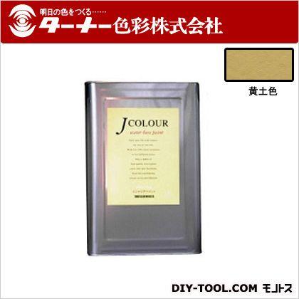 ターナー色彩 室内/壁紙塗料(水性塗料) Jカラー 黄土色(おうどいろ) 15L JC15JY2A