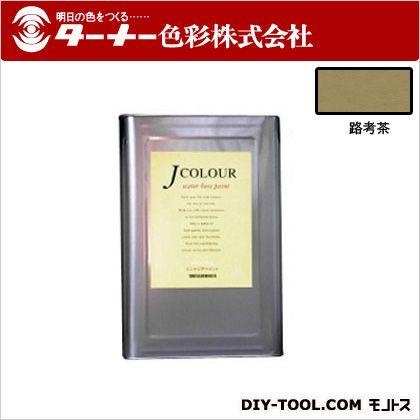 ターナー色彩 室内/壁紙塗料(水性塗料) Jカラー 路考茶(ろこうちゃ) 15L JC15JY5A