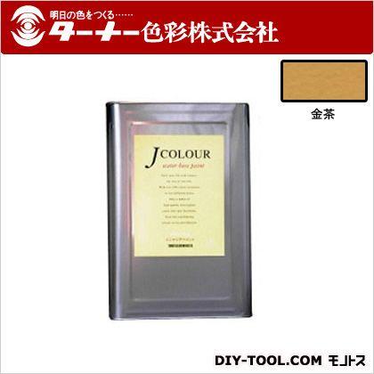 ターナー色彩 室内/壁紙塗料(水性塗料) Jカラー 金茶(きんちゃ) 15L JC15JY2B