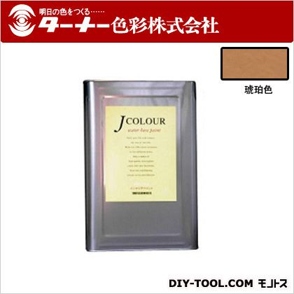 ターナー色彩 室内/壁紙塗料(水性塗料) Jカラー 琥珀色(こはくいろ) 15L JC15JY3B