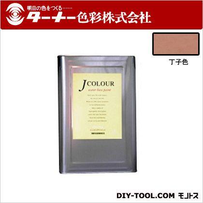 ターナー色彩 室内/壁紙塗料(水性塗料) Jカラー 丁子色(ちょうじいろ) 15L JC15JY4B