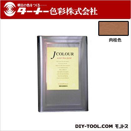 ターナー色彩 室内/壁紙塗料(水性塗料) Jカラー 肉桂色(にっけいいろ) 15L JC15JY5B