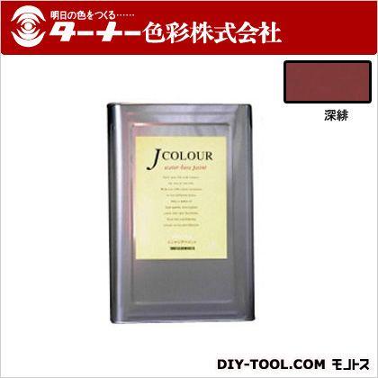 ターナー色彩 室内/壁紙塗料(水性塗料) Jカラー 深緋(ふかひ) 15L JC15JY5C