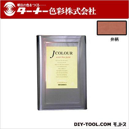 ターナー色彩 室内/壁紙塗料(水性塗料) Jカラー 弁柄(べんがら) 15L JC15JY1D
