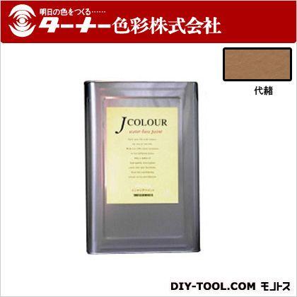 ターナー色彩 室内/壁紙塗料(水性塗料) Jカラー 代赭(たいしゃ) 15L JC15JY2D