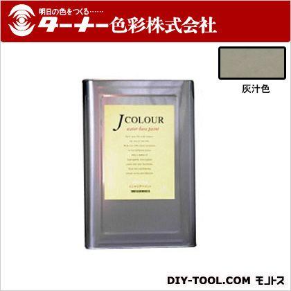 ターナー色彩 室内/壁紙塗料(水性塗料) Jカラー 灰汁色(あくいろ) 15L JC15JY3D