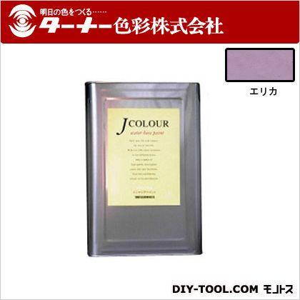 ターナー色彩 室内/壁紙塗料(水性塗料) Jカラー エリカ 15L JC15MD1A