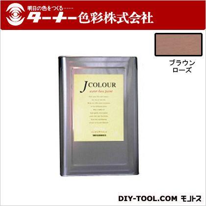 ターナー色彩 室内/壁紙塗料(水性塗料) Jカラー ブラウンローズ 15L JC15MD4A