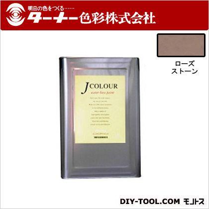 ターナー色彩 室内/壁紙塗料(水性塗料) Jカラー ローズストーン 15L JC15MD5A
