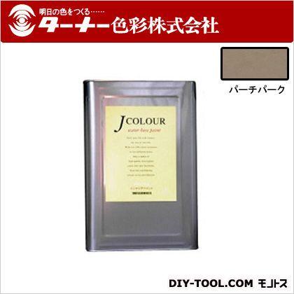 ターナー色彩 室内/壁紙塗料(水性塗料) Jカラー パーチパーク 15L JC15MD1B