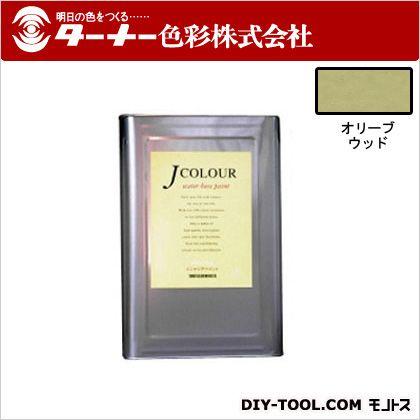 ターナー色彩 室内/壁紙塗料(水性塗料) Jカラー オリーブウッド 15L JC15MD5B