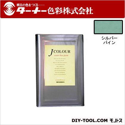 ターナー色彩 室内/壁紙塗料(水性塗料) Jカラー シルバーパイン 15L JC15MD5C