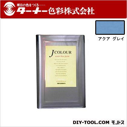 ターナー色彩 室内/壁紙塗料(水性塗料) Jカラー アクアグレイ 15L JC15MD2D