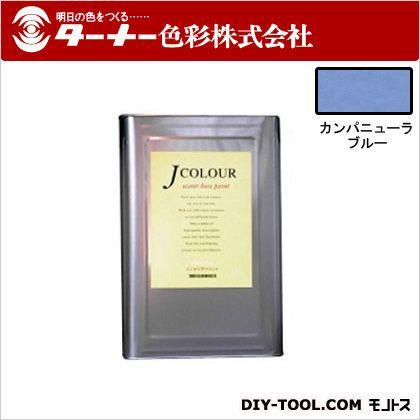 ターナー色彩 室内/壁紙塗料(水性塗料) Jカラー カンバニューラブルー 15L JC15MD3D