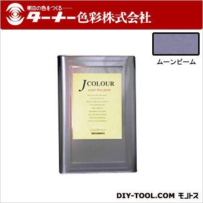 ターナー色彩 室内/壁紙塗料(水性塗料) Jカラー ムーンビーム 15L JC15MD5D