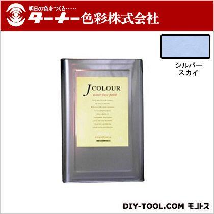 ターナー色彩 室内/壁紙塗料(水性塗料) Jカラー シルバースカイ 15L JC15ML3D