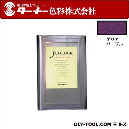 ターナー色彩 室内/壁紙塗料(水性塗料) Jカラー ダリアパープル 15L JC15VI1A