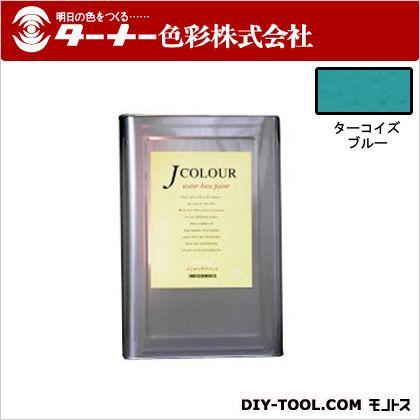 ターナー色彩 室内/壁紙塗料(水性塗料) Jカラー ターコイズブルー 15L JC15VI2A