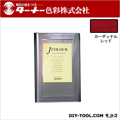 ターナー色彩 室内/壁紙塗料(水性塗料) Jカラー カーディナルレッド 15L JC15VI3A