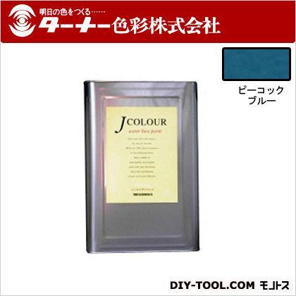 ターナー色彩 室内/壁紙塗料(水性塗料) Jカラー ピーコックブルー 15L JC15VI1B