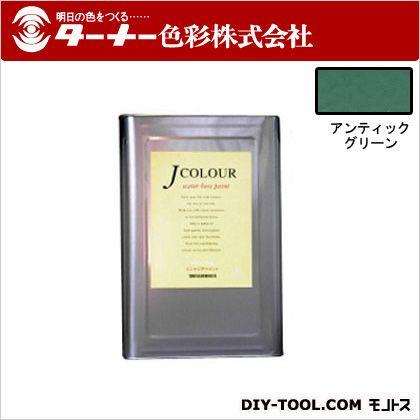 ターナー色彩 室内/壁紙塗料(水性塗料) Jカラー アンティックグリーン 15L JC15VI3B