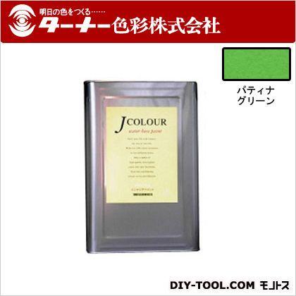 ターナー色彩 室内/壁紙塗料(水性塗料) Jカラー パティナグリーン 15L JC15VI1C