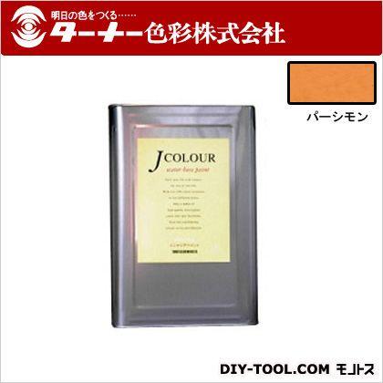 ターナー色彩 室内/壁紙塗料(水性塗料) Jカラー パーシモン 15L JC15VI2C