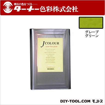 Jカラー 15L ターナー色彩 室内/壁紙塗料(水性塗料) グレープグリーン JC15VI3C