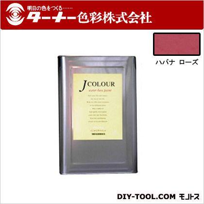 ターナー色彩 室内/壁紙塗料(水性塗料) Jカラー ハバナローズ 15L JC15VI1D