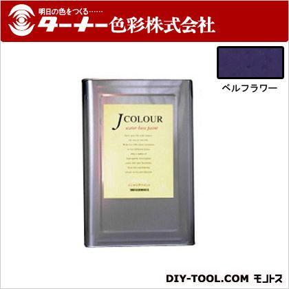 ターナー色彩 室内/壁紙塗料(水性塗料) Jカラー ベルフラワー 15L JC15VI2D