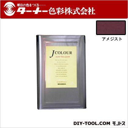 ターナー色彩 室内/壁紙塗料(水性塗料) Jカラー アメジスト 15L JC15VI3D