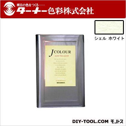 ターナー色彩 室内/壁紙塗料(水性塗料) Jカラー シェルホワイト 15L JC15WH6B
