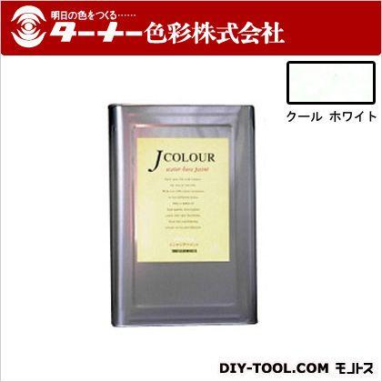 ターナー色彩 室内/壁紙塗料(水性塗料) Jカラー クールホワイト 15L JC15WH1C